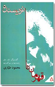 کتاب قهرمان تا نویسنده، تازهترین اثر محمود طیاری