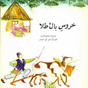 روی جلد کتاب کودکان خروس بال طلا؛ نوشته محمود طیاری